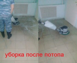 Уборка после потопа квартир