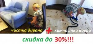 Химчистка дивана на дому в Самаре со скидкой